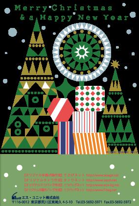 2015-16_greetingcard