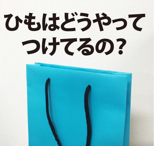 紙袋を作成する場合の意外な作業って何でしょうか?