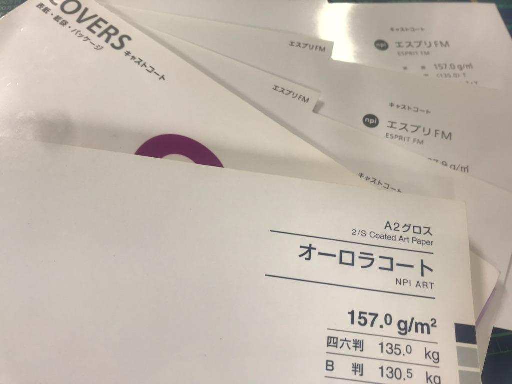 オリジナル紙袋、使用する用紙は?①