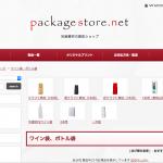 ワインボトル売れてます。【packagestore.net】