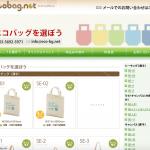 【エコバッグ.net 】リニューアル致しました!
