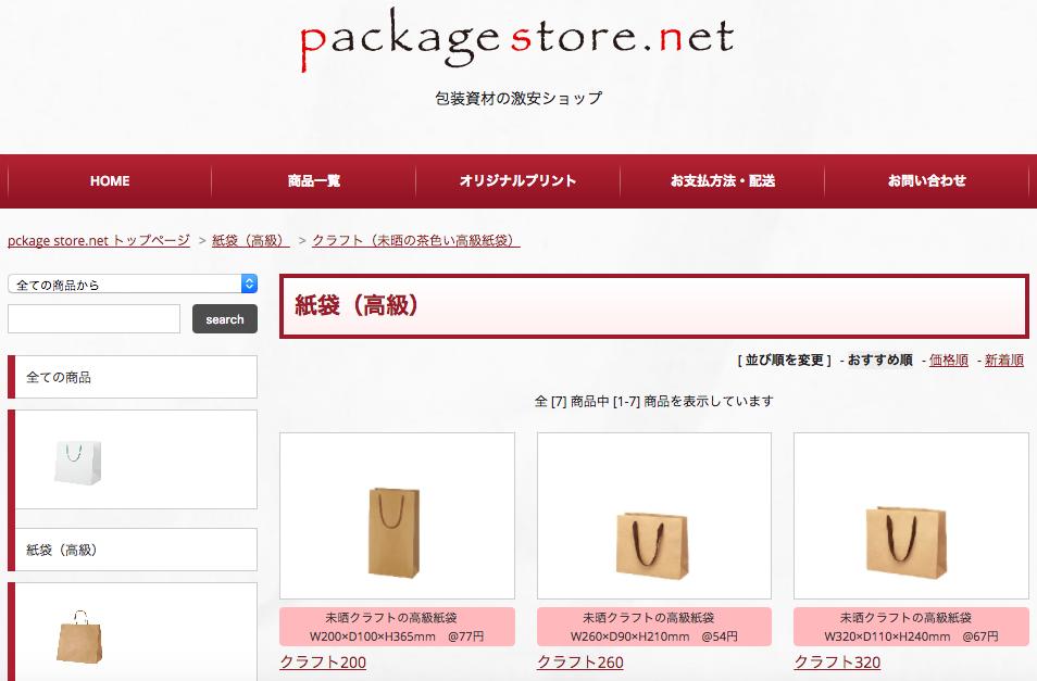 既製品の紙袋、手提げ袋をお使いの方へ