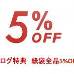 【オリジナル紙袋】ブログ特典割引きキャンペーン
