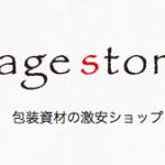 激安!包材ショップ PackageStore のご紹介。【マットホワイト・ブラック】